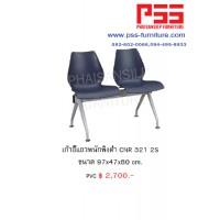 เก้าอี้แถว CNR 321 2S