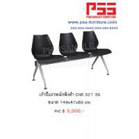เก้าอี้แถว CNR 321