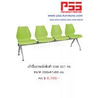 เก้าอี้แถว CNR 321 4S