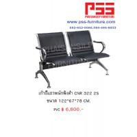 เก้าอี้แถว CNR 322 2S