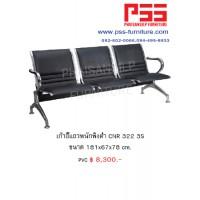 เก้าอี้แถว CNR 322 3S