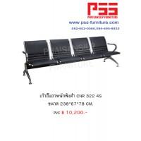 เก้าอี้แถว CNR 322 4S
