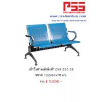 เก้าอี้แถว CNR 323 2S