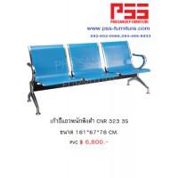เก้าอี้แถว CNR 323 3S