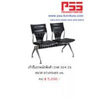 เก้าอี้แถว CNR 324 2S