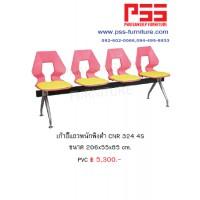 เก้าอี้แถวพนักพิงต่ำ CNR 325 4S