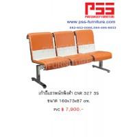 เก้าอี้แถว CNR 327 3S