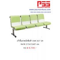 เก้าอี้แถว CNR 327 4S