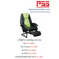 เก้าอี้ร้านเกมส์ CNR 332