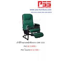 เก้าอี้ร้านเกมส์ CNR 333