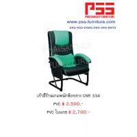 เก้าอี้ร้านเกมส์ CNR 334