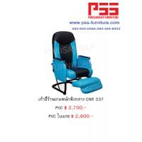 เก้าอี้ร้านเกมส์ CNR 337