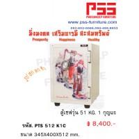ตู้เซฟรุ่น 51 KG. PTS 512 K1C TAIYO