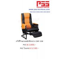 เก้าอี้ร้านเกมส์ CNR 338