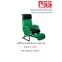 เก้าอี้ร้านเกมส์ CNR 339