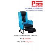 เก้าอี้ร้านเกมส์ CNR 340