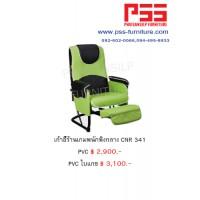 เก้าอี้ร้านเกมส์ CNR 341