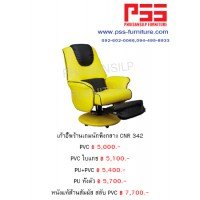 เก้าอี้ร้านเกมส์ CNR 342
