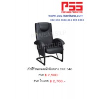 เก้าอี้ร้านเกมส์ CNR 346