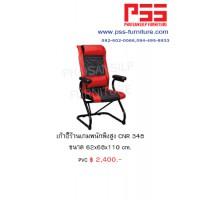 เก้าอี้ร้านเกมส์ CNR 348