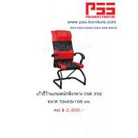 เก้าอี้ร้านเกมส์ CNR 350