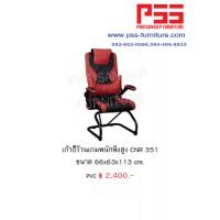 เก้าอี้ร้านเกมส์ CNR 351