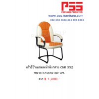 เก้าอี้ร้านเกมส์ CNR 352