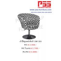 เก้าอี้พนักพิงต่ำ CNR 358