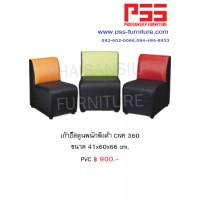 เก้าอี้พนักพิงต่ำ CNR 360