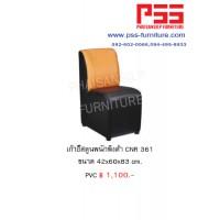 เก้าอี้พนักพิงต่ำ CNR 361