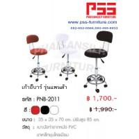 เก้าอี้บาร์ รุ่นแพนด้า PNB-2011 FINEX