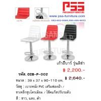 เก้าอี้บาร์ รุ่นลิซ่า CCB-P-002 FINEX