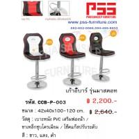 เก้าอี้บาร์ รุ่นมาสคอท CCB-P-003 FINEX