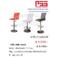 เก้าอี้บาร์ รุ่นอ็อตโต้ PNB-2025 FINEX