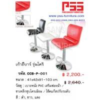 เก้าอี้บาร์ รุ่นโคริ CCB-P-001 FINEX