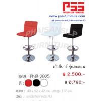 เก้าอี้บาร์ รุ่นอะตอม PNB-2030 FINEX