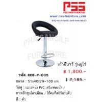 เก้าอี้บาร์ รุ่นยูโร่ CCB-P-005 FINEX