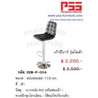 เก้าอี้บาร์ รุ่นไมด้า CCB-P-004 FINEX