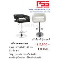 เก้าอี้บาร์ รุ่นแฮคส์ CCB-P-006 FINEX
