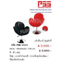 เก้าอี้บาร์ รุ่นลักกี้ PNB-2033 FINEX