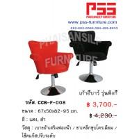 เก้าอี้บาร์ รุ่นพิงกี้ CCB-F-008 FINEX