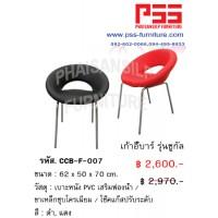 เก้าอี้บาร์ รุ่นชูกัล CCB-F-007 FINEX