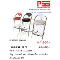 เก้าอี้บาร์ รุ่นทอล PNC-1675 FINEX
