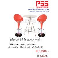 ชุดโต๊ะบาร์ รุ่นโกโก้ บี PNT-1028, รุ่นคาริบาร์ PNB-2001 FINEX