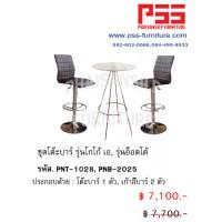 ชุดโต๊ะบาร์ รุ่นโกโก้ บี PNT-1028, รุ่นอ็อตโต้ PNB-2025FINEX