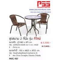ชุดโต๊ะสนาม 2 ที่นั่ง รุ่นทีไทม์ PNTC-1157 FINEX