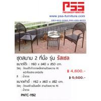 ชุดโต๊ะสนาม 2 ที่นั่ง รุ่นรัสเชล PNTC-1192 FINEX