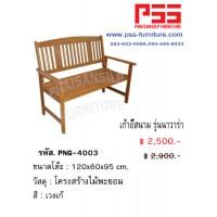 เก้าอี้สนาม รุ่นนาวาร่า PNG-4003 FINEX