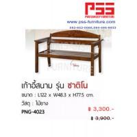 เก้าอี้สนาม รุ่นซาติโน่ PNG-4023 FINEX