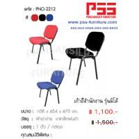 เก้าอี้รับรองพนักพิงต่ำ รุ่นมิโด้ PNO-2212 FINEX